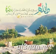 رمزيات اسلامية روعه للواتس 2019 صور اسلامية جميلة 00058 رمزيات اسلامية روعه للواتس 2019 صور اسلامية جميلة