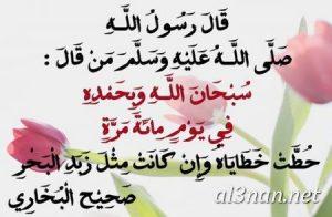 رمزيات اسلامية روعه للواتس 2019 صور اسلامية جميلة 00086 300x196 رمزيات اسلامية روعه للواتس 2019 صور اسلامية جميلة