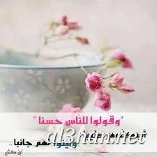 رمزيات حلوة للواتس اب صور حالات واتس دينية جميلة احباب العرب