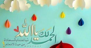 خلفيات واتس اب 2019 احباب العرب