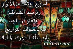 رمزيات-شهر-رمضان-الكريم-2019-خلفيات-وصور-شهر-رمضان_00299-300x201 رمزيات شهر رمضان الكريم 2019 خلفيات وصور شهر رمضان