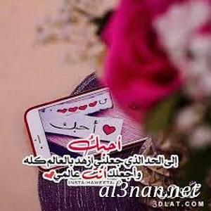 صور-حب-وعشق-مكتوب-عليها-كلام-وعبارات-حب_00201 صور حب وعشق مكتوب عليها كلام وعبارات حب