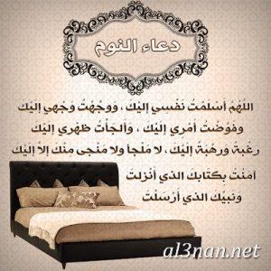 صور دعاء قبل النوم اذكار قبل النوم مصورة رمزيات مكتوبة 00185 300x300 صور دعاء قبل النوم اذكار قبل النوم مصورة رمزيات مكتوبة