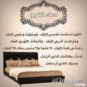 صور-دعاء-قبل-النوم-اذكار-قبل-النوم-مصورة-رمزيات-مكتوبة_00198-300x300 صور دعاء قبل النوم اذكار قبل النوم مصورة رمزيات مكتوبة