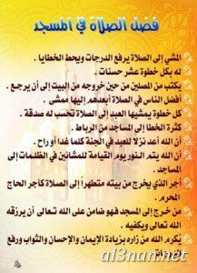 صور-دينية-2019احلى-صور-دينية-اسلامية-جميلة_00220-217x300 صور دينية احلى صور دينية اسلامية جميلة