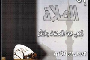 صور رمزيات اسلامية للفيس بوك والواتس اب رمزيات دينية 00208 1 300x202 صور رمزيات اسلامية للفيس بوك والواتس اب رمزيات دينية