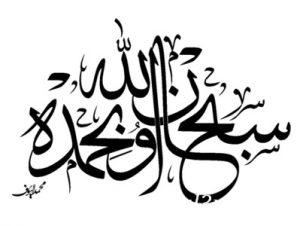 صور رمزيات اسلامية للفيس بوك والواتس اب رمزيات دينية 00219 1 300x226 صور رمزيات اسلامية للفيس بوك والواتس اب رمزيات دينية