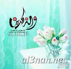 صور رمزيات فيس بوك اسلامية رمزيات دينية متنوعة 00303 صور رمزيات فيس بوك اسلامية رمزيات دينية متنوعة