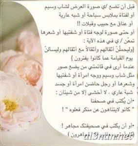 صور رمزيات فيس بوك اسلامية رمزيات دينية متنوعة 00330 283x300 صور رمزيات فيس بوك اسلامية رمزيات دينية متنوعة