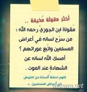 صور رمزيات فيس بوك اسلامية رمزيات دينية متنوعة 00331 282x300 صور رمزيات فيس بوك اسلامية رمزيات دينية متنوعة