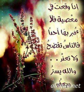 صور رمزيات فيس بوك اسلامية رمزيات دينية متنوعة 00333 277x300 صور رمزيات فيس بوك اسلامية رمزيات دينية متنوعة