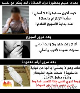 صور رمزيات فيس بوك اسلامية رمزيات دينية متنوعة 00337 257x300 صور رمزيات فيس بوك اسلامية رمزيات دينية متنوعة