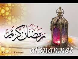 صور رمضان رمزيات وخلفيات رمضان كريم 2019 00354 صور رمضان رمزيات وخلفيات رمضان كريم 2019
