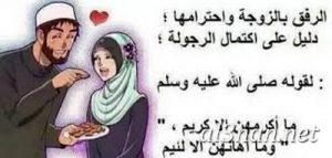 صور عن حقوق الزوج والزوجة بأحاديث صحيحة 00351 300x143 صور عن حقوق الزوج والزوجة بأحاديث صحيحة