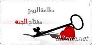 صور عن حقوق الزوج والزوجة بأحاديث صحيحة 00355 300x147 صور عن حقوق الزوج والزوجة بأحاديث صحيحة