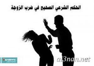 صور عن حقوق الزوج والزوجة بأحاديث صحيحة 00366 300x211 صور عن حقوق الزوج والزوجة بأحاديث صحيحة