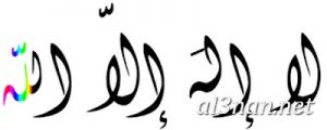 صور لا اله الا الله رمزيات لا له الا الله محمد رسول الله 00451 1 300x120 صور لا اله الا الله رمزيات لا اله الا الله محمد رسول الله