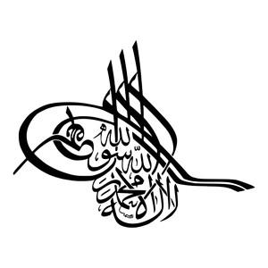 صور لا اله الا الله رمزيات لا له الا الله محمد رسول الله 00465 1 صور لا اله الا الله رمزيات لا اله الا الله محمد رسول الله
