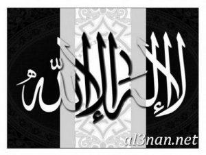 صور لا اله الا الله رمزيات لا له الا الله محمد رسول الله 00497 300x226 صور لا اله الا الله رمزيات لا اله الا الله محمد رسول الله