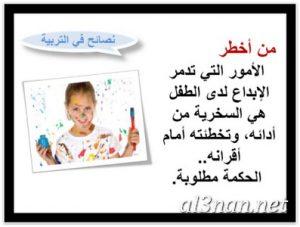 صور نصائح فى تربية الابناء بطاقات نصائح للتربية الصحيحة 00414 300x227 صور نصائح فى تربية الابناء بطاقات نصائح للتربية الصحيحة