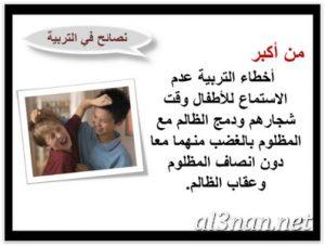 صور نصائح فى تربية الابناء بطاقات نصائح للتربية الصحيحة 00441 300x227 صور نصائح فى تربية الابناء بطاقات نصائح للتربية الصحيحة