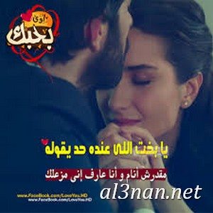 i-love-youصور-حب-وعشق-مكتوب-عليها_00057 i love you صور حب وعشق مكتوب عليها