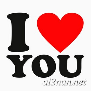 i-love-youصور-حب-وعشق-مكتوب-عليها_00097 i love you صور حب وعشق مكتوب عليها